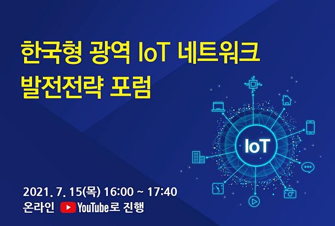 한국형 광역 IoT 네트워크 발전전략 포럼 개최 안내 (2021.7.15/ 한국과학기술회관 12층) *이미지가 보이지 않으시면 여기를 클릭해 주세요.