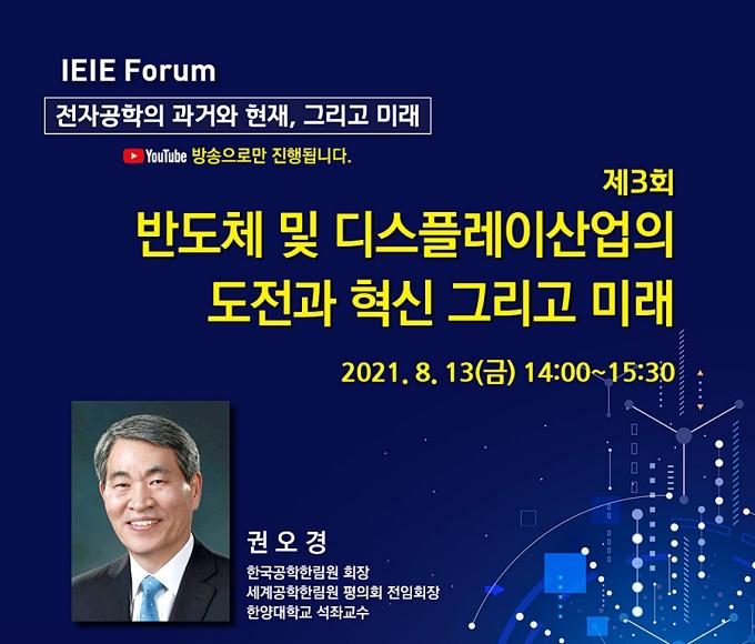 제3회 IEIE Forum 온라인 중계 안내 *이미지가 보이지 않으시면 여기를 클릭해 주세요.